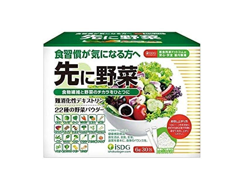 適切な弾薬モード医食同源 先に野菜 30包