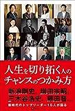 人生を切り拓く人のチャンスのつかみ方 東京カレンダー書籍
