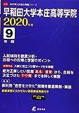 早稲田大学本庄高等学院 2020年度用 《過去9年分収録》 (高校別入試過去問題シリーズ A10)