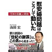 慰安婦問題は こうして動いた ―「日本の名誉」と政治―