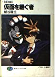 仮面を継ぐ者―仮面武闘会(マスカレード) / 紙谷 龍生 のシリーズ情報を見る