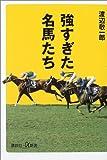 強すぎた名馬たち (講談社プラスアルファ新書)