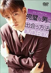 完璧な男に出会う方法 DVD-BOX