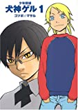 少年探偵犬神ゲル(1) (ヤングガンガンコミックス)