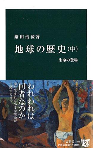 地球の歴史 中 - 生命の登場 (中公新書)の詳細を見る
