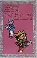 王さまたんじょうパーティ―小さな王さま〈3〉 (フォア文庫)
