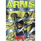 Arms (12) (少年サンデーコミックススペシャル)