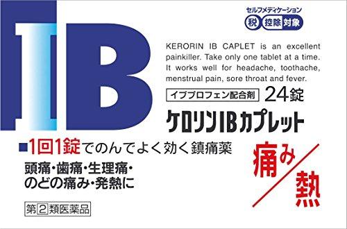 (医薬品画像)ケロリンIBカプレット