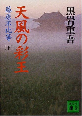 天風の彩王〈下〉―藤原不比等 (講談社文庫)