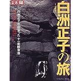 白洲正子の旅 (別冊太陽―日本のこころ)
