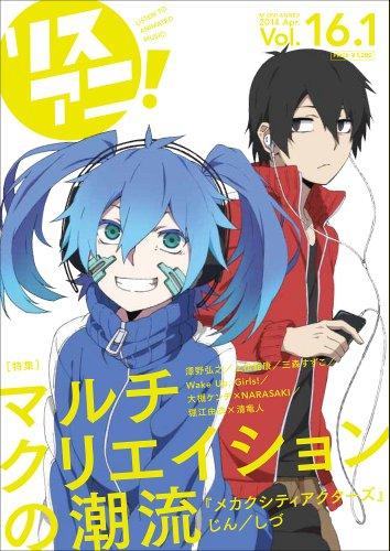 リスアニ! Vol.16.1 アニソン クリエイターズIV (M-ON! ANNEX 580号)