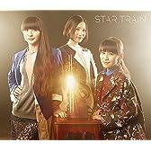 【早期購入特典あり】STAR TRAIN(初回限定盤)(DVD付)(B2サイズ初回限定盤ジャケット絵柄ポスター付)