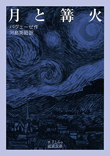 月と篝火 (岩波文庫)の詳細を見る
