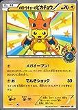 【シングルカード】限定)メガトウキョーのピカチュウ/プロモ/ポケモンカードXY 098/XY-P