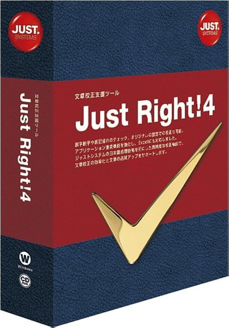 エロチック先例抽出Just Right!4 通常版