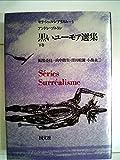 黒いユーモア選集〈下巻〉 (1969年) (セリ・シュルレアリスム〈1〉)