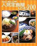 ごはんがおいしい人気定食屋レシピ200 (主婦の友生活シリーズ)