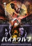 バイオウルフ[DVD]