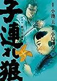子連れ狼 19―愛蔵版 (キングシリーズ)