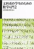 文科系の学生のための数学入門 (2)