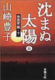 沈まぬ太陽〈5〉会長室篇(下) (新潮文庫)