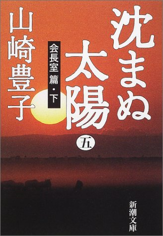 沈まぬ太陽〈5〉会長室篇(下) (新潮文庫)の詳細を見る