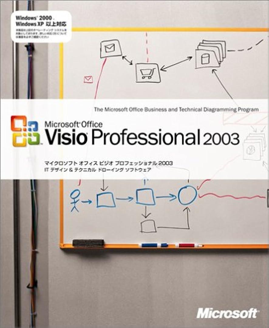 【旧商品/サポート終了】Microsoft Visio Professional 2003
