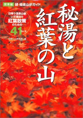 秘湯と紅葉の山