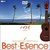 ハワイ/♪Best Essence[DVD]