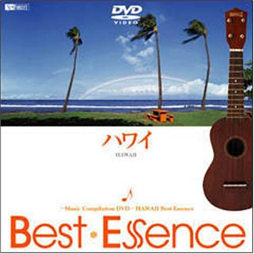 ハワイ♪BestEssence -Music Compilation DVD-