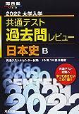 2022共通テスト過去問レビュー 日本史B (河合塾シリーズ)