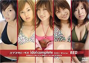 シブスタレーベル idol complete 2005 Winter RED [DVD]