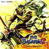 「戦国BASARA2 オリジナルサウンドトラック」の画像