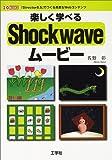 楽しく学べるShockwaveムービー―「Director8.5」でつくる高度なWebコンテンツ (I・O BOOKS)