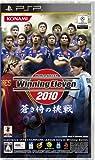「ワールドサッカー ウイニングイレブン 2010 蒼き侍の挑戦」の画像
