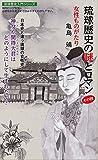 琉球歴史の謎とロマン その四 女性物語