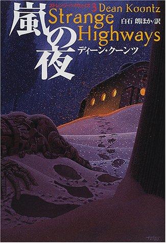 嵐の夜―ストレンジ・ハイウェイズ〈3〉 (扶桑社ミステリー)の詳細を見る