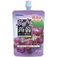 オリヒロ ぷるんと蒟蒻ゼリー 低カロリー グレープ 130g×8個
