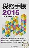 税務手帳(2015年版)