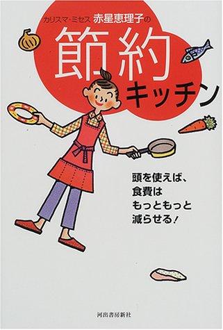 カリスマ・ミセス赤星恵理子の節約キッチン―食事革命の手引きの詳細を見る