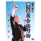 神刀流居合抜刀術 正統試斬の全て [DVD]