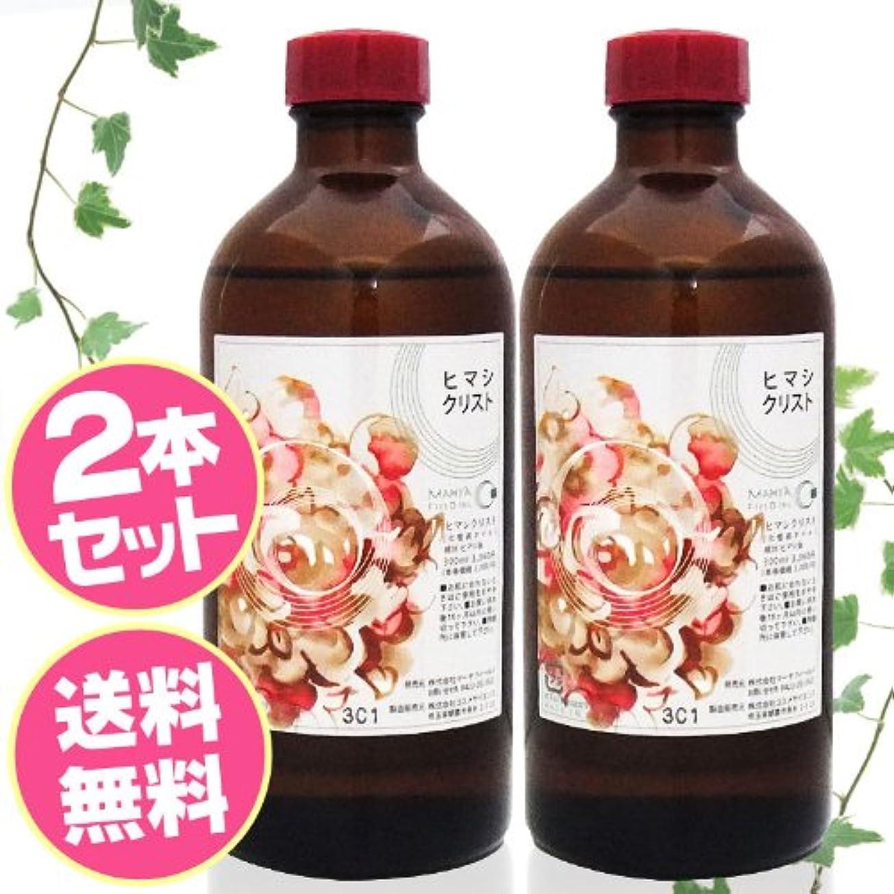 ジェーンオースティン病なテラスヒマシクリスト [2本セット] (ヒマシ油パック用のひまし油)