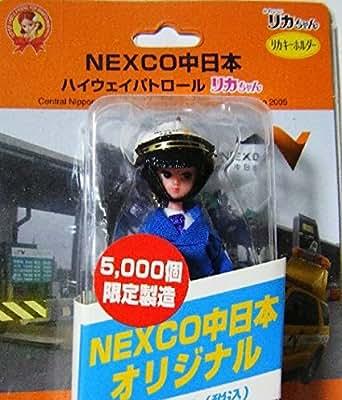 NEXCO中日本限定品 リカちゃんキーホルダー