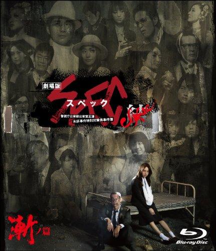 劇場版 SPEC ~結~ 漸ノ篇 スタンダード・エディション [Blu-ray]の詳細を見る