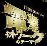 「電撃ネットワークのテーマ」~THEMA OF TOKYO SHOCK BOYS~ (TSB-0001)