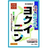 【第3類医薬品】ヨクイニン 10g×20