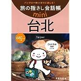 旅の指さし会話帳 mini台北 [台湾華語] (旅の指さし会話帳mini)