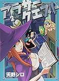 アラサークエスト 2 (ヤングキングコミックス)