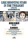 黄昏流星群 51 (ビッグコミックス)