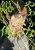やわらかな鋭角 1【電子限定特典つき】 (it COMICS)
